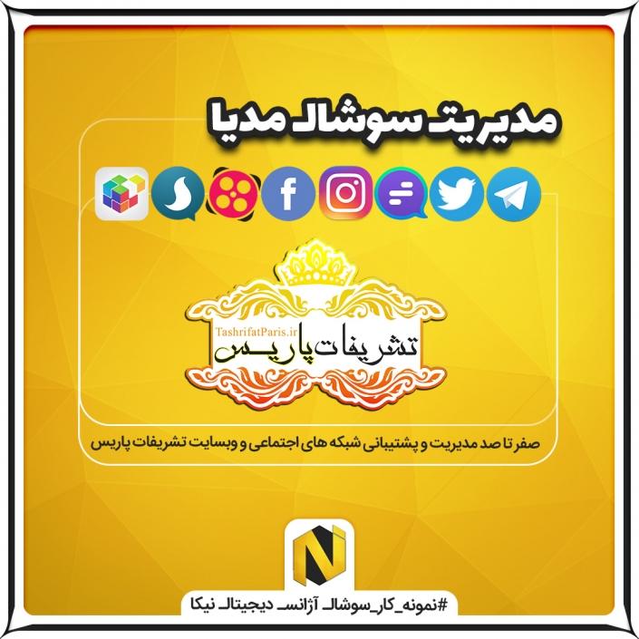 SocialMedia-TP